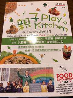 親子play kitchen 食譜