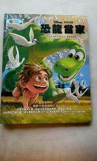 恐龍當家 硬皮童書