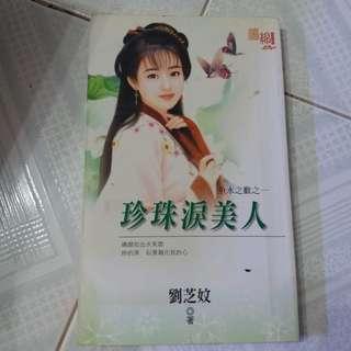 (02)劉芝妏-珍珠淚美人
