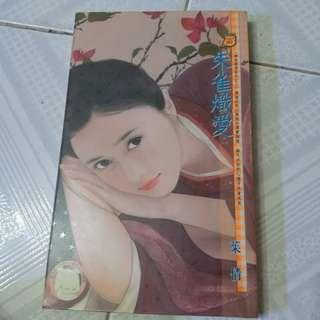 (02)[甜蜜口袋382]茱倩-朱雀熾愛