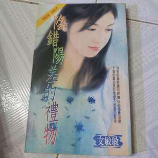 (02)文敏敏-陰錯陽差的禮物