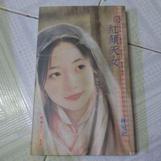 (02)[甜蜜口袋005]林宛俞-紅顏天女