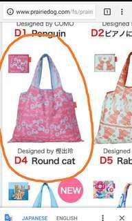 Designer Japan Bag