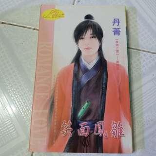 (02)丹菁-笑面鳳雛