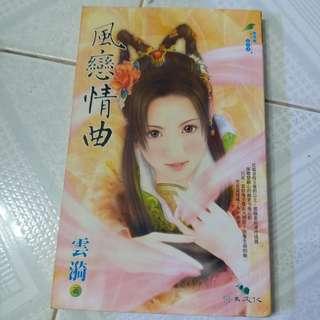 (02)雲漪-風戀情曲