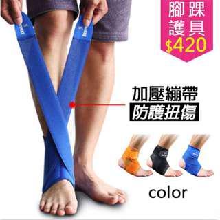 🚚 護腳踝加護健身舉重深蹲護踝帶跑步重訓健走護踝套護具