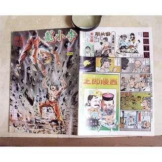 二手84年出版第389期【 李小龍之地靈神功 】漫畫書一本