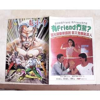 二手84年出版第390期【 李小龍之巨無霸 】漫畫書一本