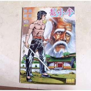 二手84年出版第392期【 李小龍之南宮世家 】漫畫書一本