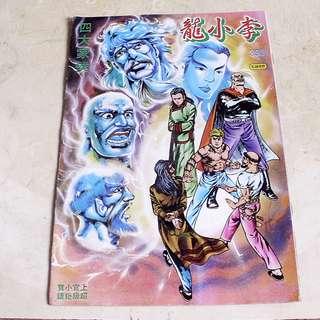 二手84年出版第393期【 李小龍之四大家僕 】漫畫書一本