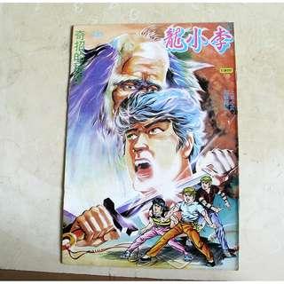 二手84年出版第395期【 李小龍之奇招的秘密 】漫畫書一本
