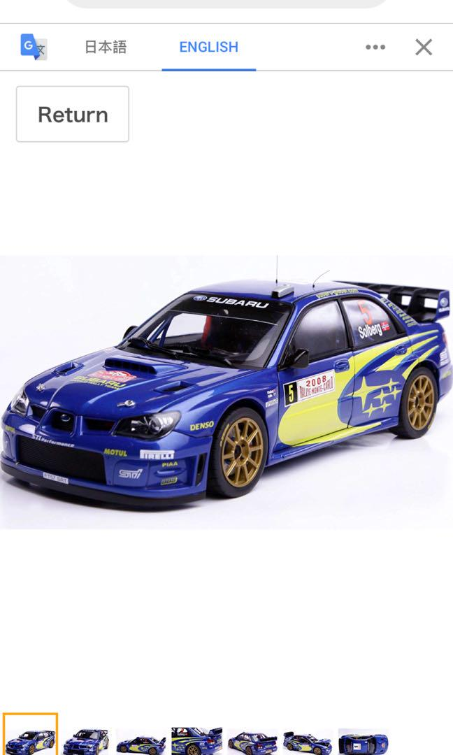 Looking for this model 1:18