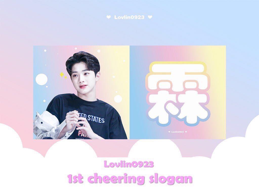 WTS Kuanlin Fansite Slogan Set Entertainment K Wave On Carousell