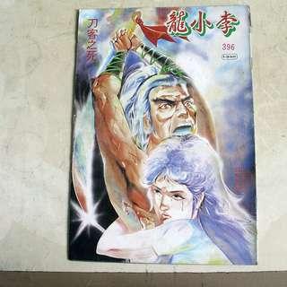 二手84年出版第396期【 李小龍之刀客之死 】漫畫書一本