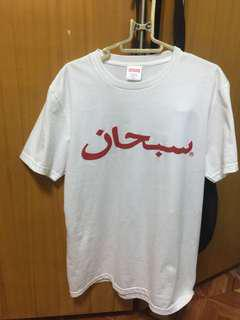 Supreme Arabic Tee Shirt