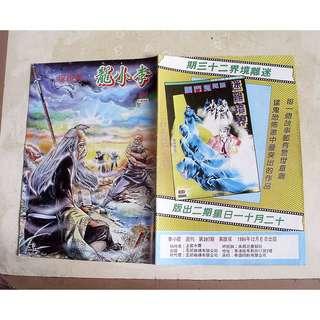 二手84年出版第397期【 李小龍之英雄塚 】漫畫書一本