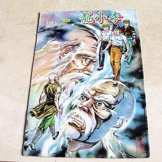 二手84年出版第398期【 李小龍之決鬥前後 】漫畫書一本
