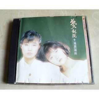 二手 CD - 夢劇院主唱 ‧【 遍勵遍雨 】專輯