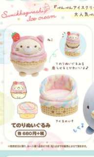 [Price for Both!] Sumikko Gurashi: San-X Official Shop Ice-cream Theme Limited Edition - Neko & Ice-cream Cone (Complete Pair)