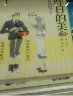 吉永史 - 昨日的美食 1-9 (2-9全新)