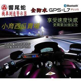 🚚 【歡迎聊聊洽詢享贈品】藍芽GPS 響尾蛇 全球鷹  新版 GPS L7 Plus 藍芽版 機車超速警示器 機車測速器