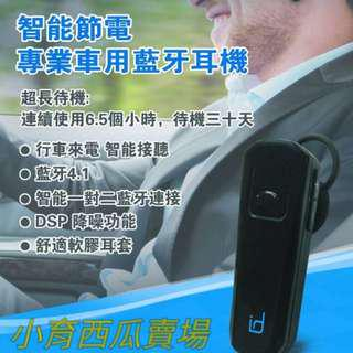 🚚 id221 耳掛式 車用藍芽耳機 無線藍芽耳機 耳機喇叭 耳麥