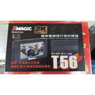 🚚 (歡迎聊聊享優惠價)T56 機車行車紀錄器 前後鏡頭 2K 雙鏡頭 機車行車記錄器  魔術機 X,MAGIC 高畫質