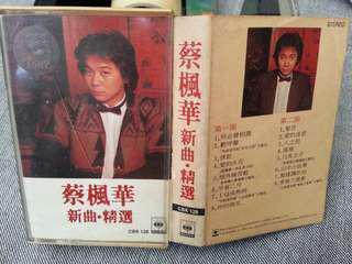 蔡楓華 - 新曲。精選 錄音帶包平郵