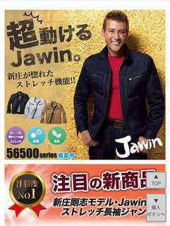 Jawin Korea Work Uniform No.1