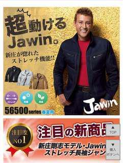 Jawin Korea Work Uniform No.1