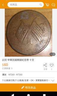 🚚 10文 中華民國開國紀念幣