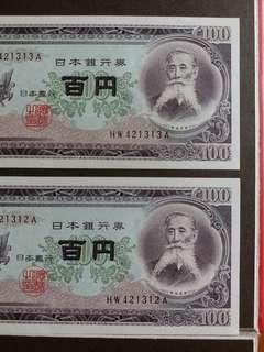 日本纸幣全新UNC 1953年100日元 HW421312~-(連号二張)