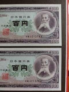 日本纸幣全新UNC 1953年100日元 HW421318, 328A 各一張