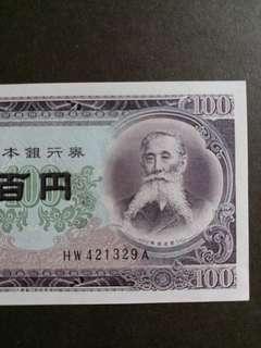 日本纸幣全新UNC 1953年100日元 HW421329A