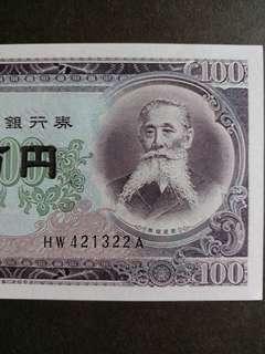 日本纸幣全新UNC 1953年100日元 HW421322A