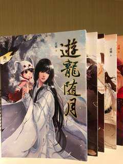 遊龍歲月(1-5全集)