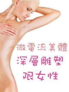 微電流 美容 美體 護膚