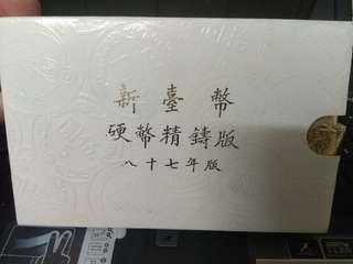🚚 民國87年 虎年生肖套幣