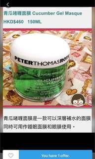 New Peter thomas roth cucumber mask