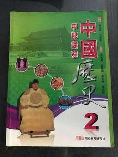 中國歷史2 2013 2013版 甲部課程
