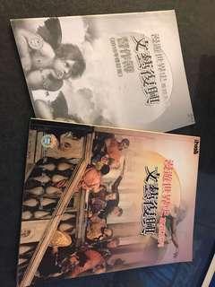 中二 歷史 西史 漫遊世界史 專題系列 文藝復興 2010年初版