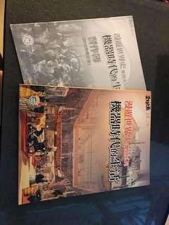 中二 西史 漫遊世界史專題系列 機器時代的生活 2010年初版