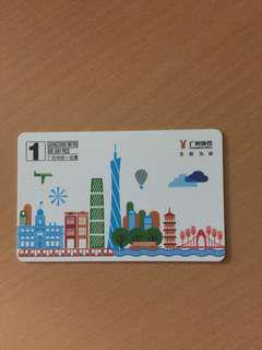 廣州羊城一日地鐵車票(已不能用)