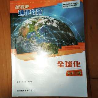 LS 課本 (全球化)
