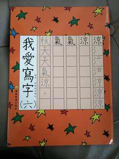 買二送三 我愛寫字 六七 送五 晶晶教育出版社 幼稚園K2 K3