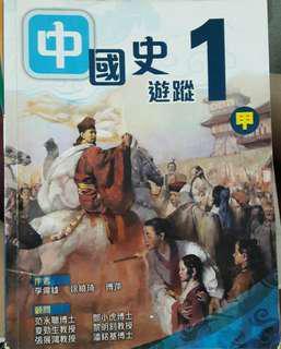 中國史遊踨1甲 雅集出版社