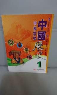 中國歷史 1 甲部課程,現代教育出版,新買-手現有少許寫花,不想浪費所以平售