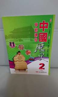中國歷史 2 甲部課程,現代教育出版,新買一手現有寫花,不想浪費所以平售