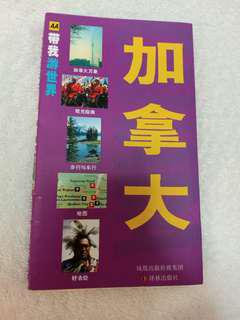 Canada 旅遊書