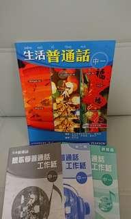 生活普通話 中-連3本小册子,全新-手買現全本有寫花,不想浪費所以平售